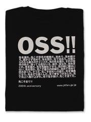 JKFan200号記念 OSS!!Tシャツ「先こそ全て」 黒