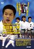 第49回全日本大学空手道選手権大会