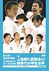 第49回全日本学生空手道個人選手権大会 並びに東西対抗戦