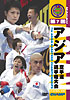 第7回アジア空手道選手権大会 (ビデオ)