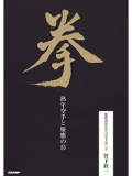 拳 -熟年空手と慶應の形- (書籍)