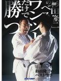 杉田隆二のベスト空手 (DVD)