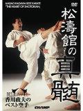 香川政夫のベスト空手 -松濤館の真髄- (DVD)