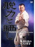 丸谷行良のベスト空手 「脱力と晒し」 (DVD)