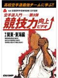 競技力向上ビデオ -関東東海編-