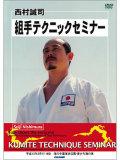 西村誠司 組手テクニックセミナー (DVD)