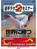 西村誠司 組手テクニックセミナー2 (DVD)