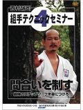 西村誠司 組手テクニックセミナー4 (DVD)