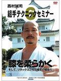 西村誠司 組手テクニックセミナー6 (DVD)