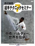 西村誠司 組手テクニックセミナー7 (DVD)