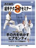 西村誠司 組手テクニックセミナー8 (DVD)