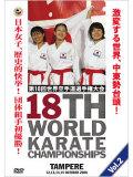 第18回世界空手道選手権大会 Vol.2(組手編)