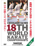 第18回世界空手道選手権大会 Vol.3(形編)