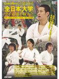 第50回全日本大学空手道選手権記念大会