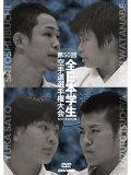 第50回全日本学生空手道個人選手権大会 個人戦・東西対抗戦