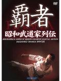 昭和武道家列伝「覇者」 (DVD)