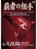 「覇者の組手」足技編 -実技・解説 田中昌彦- (DVD)