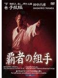 「覇者の組手」手技編 -実技・解説 田中昌彦- (DVD)