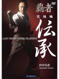 田中昌彦「覇者」- 完結編 - 伝承 (DVD)