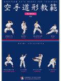 第2指定形空手道形教範 新版 (書籍)