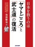 書籍 日本を救うのは 「ヤマトごころ」と「武士道」の復活