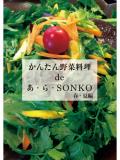 かんたん野菜料理 de あ・ら・SONKO (書籍)