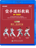 空手道形教範 第1指定形 Vol.1 剛柔・松涛館 編 (Blu-ray)