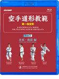 空手道形教範 第1指定形 Vol.2 糸東・和道 編 (Blu-ray)