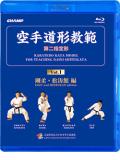 空手道形教範 第2指定形 Vol.1 剛柔・松涛館 編 (Blu-ray)