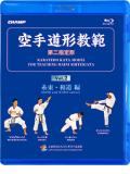空手道形教範 第2指定形 Vol.2 糸東・和道 編 (Blu-ray)