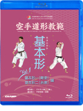 空手道形教範 基本形 Vol.1  基本形一(剛柔)・基本形ニ(糸東) 編 (Blu-ray)