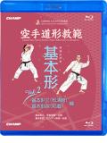 空手道形教範 基本形 Vol.2  基本形三(松涛館)・基本形四(和道) 編 (Blu-ray)