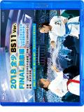 2018 全少 BS11 Ver. FINAL 総集編 -文部科学大臣旗 第18回全日本少年少女空手道選手権大会より- (Blu-ray)
