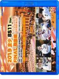 2019 全少 BS11 Ver. FINAL 総集編 -文部科学大臣旗 第19回全日本少年少女空手道選手権大会より- (Blu-ray)