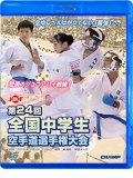 第24回全国中学生空手道選手権大会 (Blu-ray)