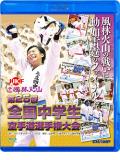 第25回全国中学生空手道選手権大会 (Blu-ray)