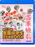 第27回全国中学生空手道選手権大会 (Blu-ray)
