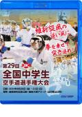 第29回全国中学生空手道選手権大会 (Blu-ray)