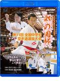 文部科学大臣旗 彩の国杯 第11回全国中学生空手道選抜大会 (Blu-ray)