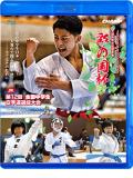 文部科学大臣旗 彩の国杯 第12回全国中学生空手道選抜大会 (Blu-ray)