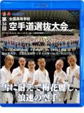第34回全国高等学校空手道選抜大会 (Blu-ray)