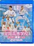 第37回全国高等学校空手道選抜大会 (Blu-ray)
