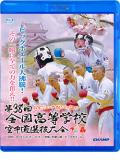 第38回全国高等学校空手道選抜大会 (Blu-ray)