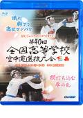 第40回全国高等学校空手道選抜大会 (Blu-ray)