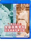 第44回全国高等学校空手道選手権大会 (Blu-ray)