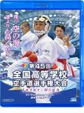 第45回全国高等学校空手道選手権大会 (Blu-ray)