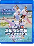 第46回全国高等学校空手道選手権大会 (Blu-ray)