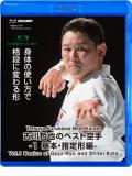 古川哲也のベスト空手1 【基本・指定形編】 (Blu-ray)