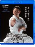 古川哲也のベスト空手2 【得意形編】 (Blu-ray)
