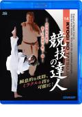 競技の達人 第14巻 -慣性負荷の組手・振り子の原理で勝つ! - (Blu-ray)